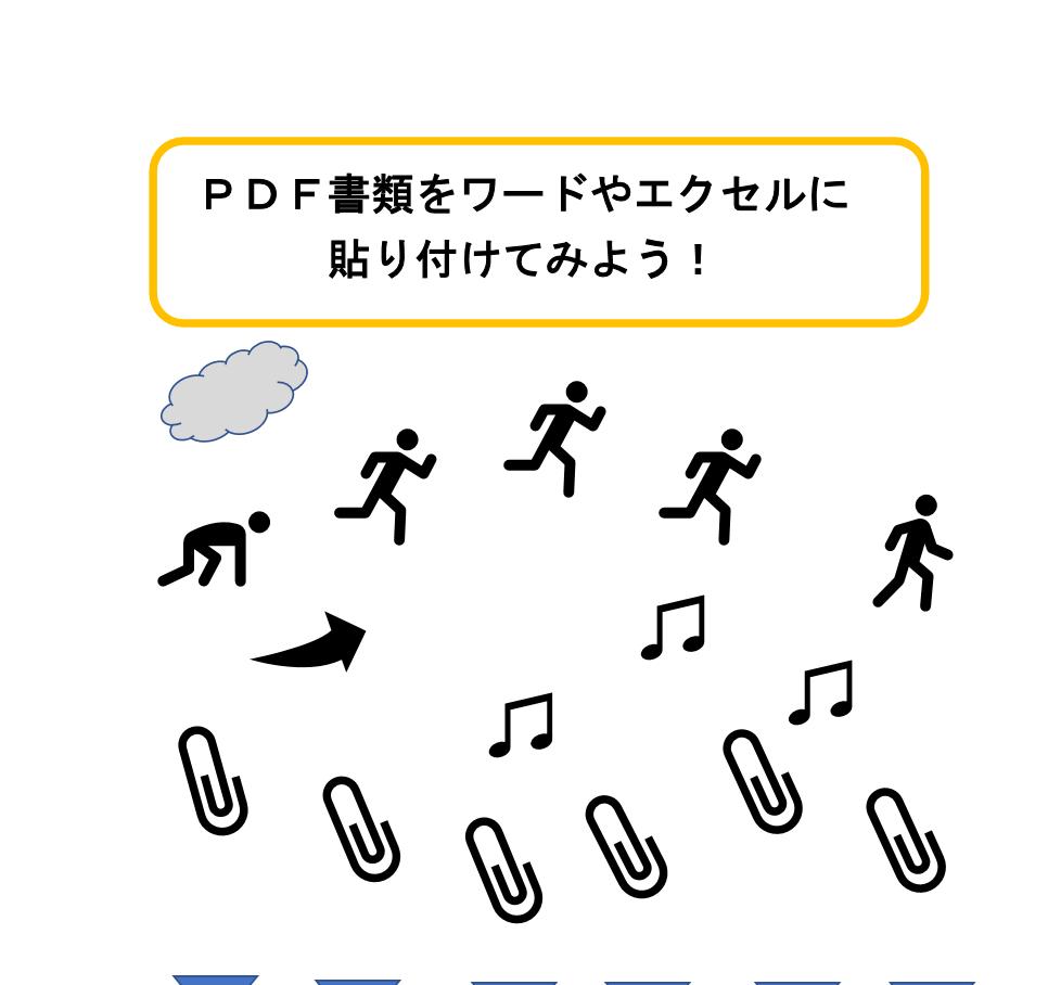 に を pdf 貼り 付ける 写真